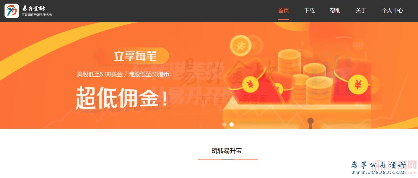 香港易升金融控股有限公司