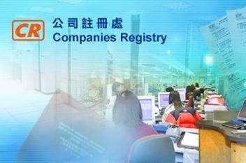 香港公司商业登记证更改业务性质