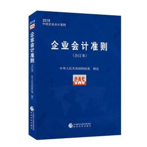 香港会计准则和国内会计准则的差异