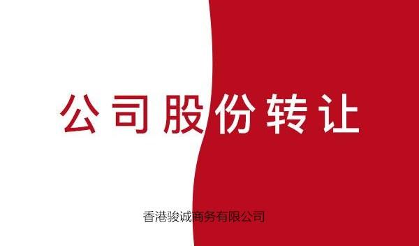 香港公司股权转让