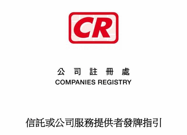 某香港公司因无牌经营秘书业务被注册处检控接受法院处罚