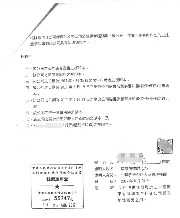香港公司公证用于国内外资经营地址变更样本-2