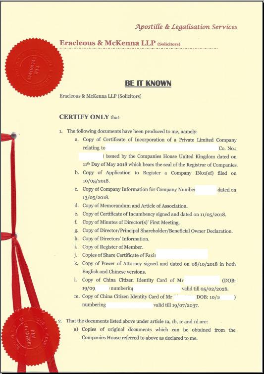 英国公司主体公证样本-1