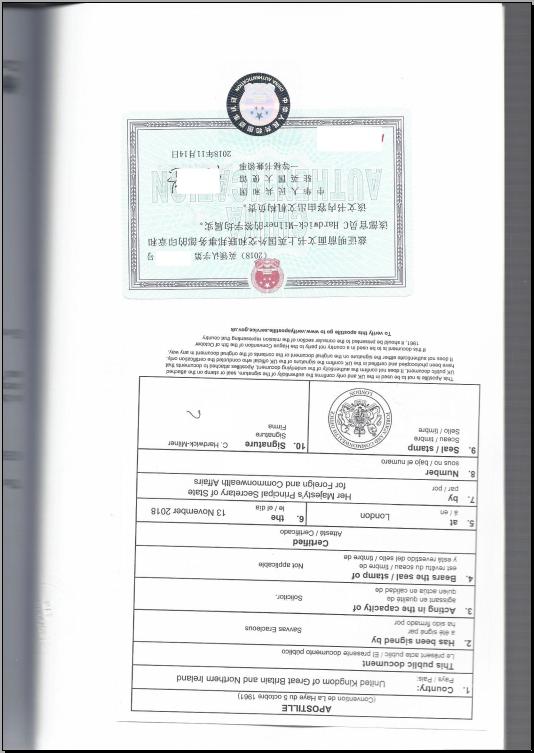 英国公司主体公证样本-3