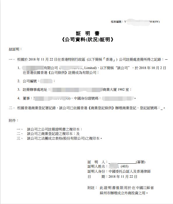 香港公司律師公證用于蘇州成立外商投資