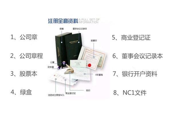 香港公司注册资料