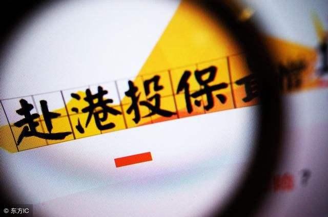 内地人购买香港保险