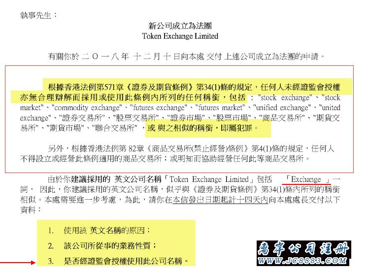 注册香港公司含以下字眼需证监会授权