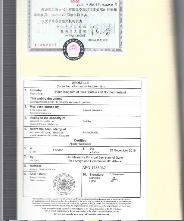 安圭拉公司主體公證使館認證范本