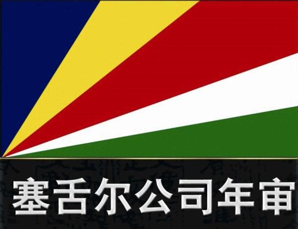 塞舌爾群島公司年審年檢|周年申報