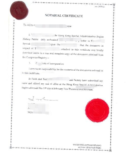 香港公司良好存续证明公证