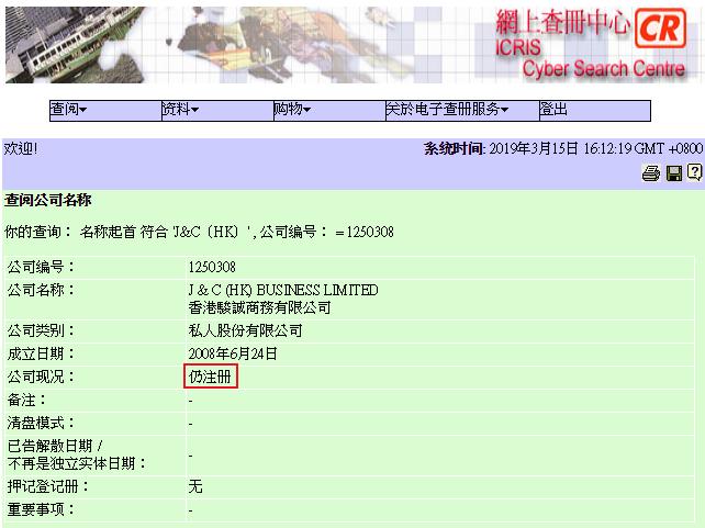 香港公司仍注册