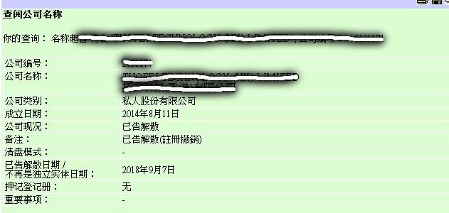 香港公司注册撤销