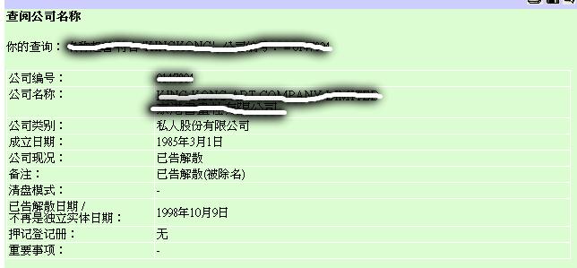 香港公司除名