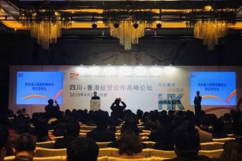 香港经贸合作高峰论坛