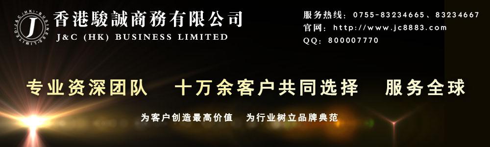 深圳注册香港公司_香港骏诚商务