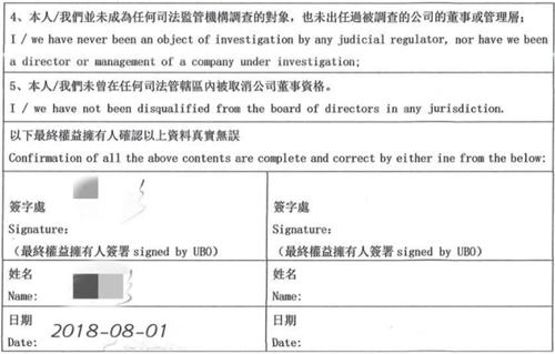 KYC尽职调查表第四部分:声明/承诺