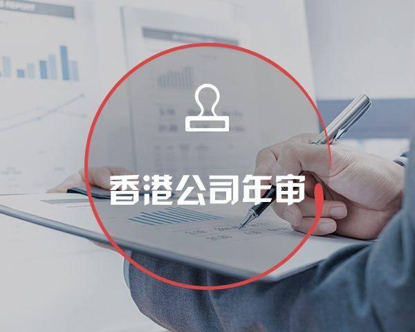 香港公司年審、周年申報