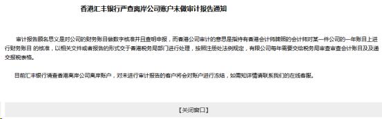 香港匯豐銀行就嚴查離岸公司賬戶未做審計報告發布通知