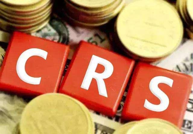 CRS(共同申报准则)