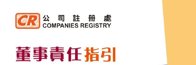 香港公司董事责任指引