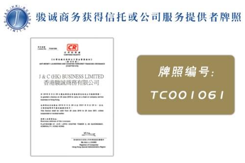 香港公司注册处发表最新香港公司统计数字 为香港公司提供服务必须持牌