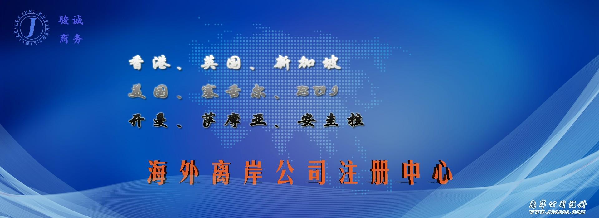 深圳注册bvi公司