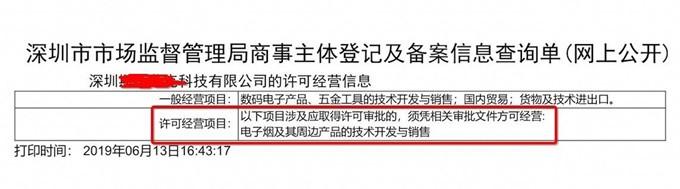 深圳新注册公司开展电子烟业务需要许可审批