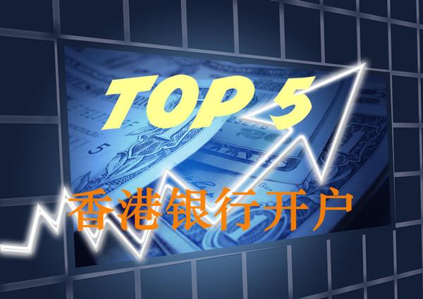 香港银行开户银行推荐TOP5