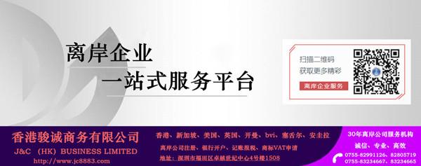 深圳福田注册香港公司机构推荐