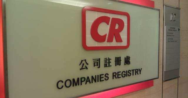 设立香港公司
