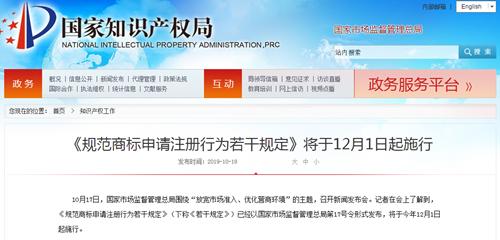 国家市场监督管理总局第17号令《规范商标申请注册行为若干规定》12月起施行
