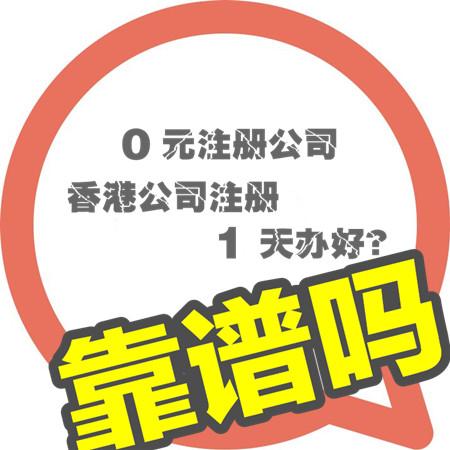 注册香港公司1天完成?免费注册公司靠谱吗?