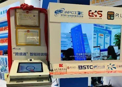 广州南沙自贸区出炉首张离岸自助打印营业执照