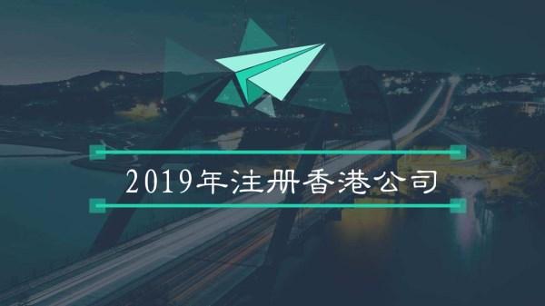 2019年注册香港公司