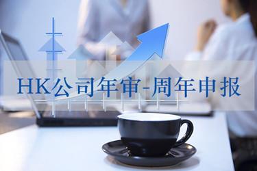 2019最新香港公司年審周期、內容、費用、時間介紹