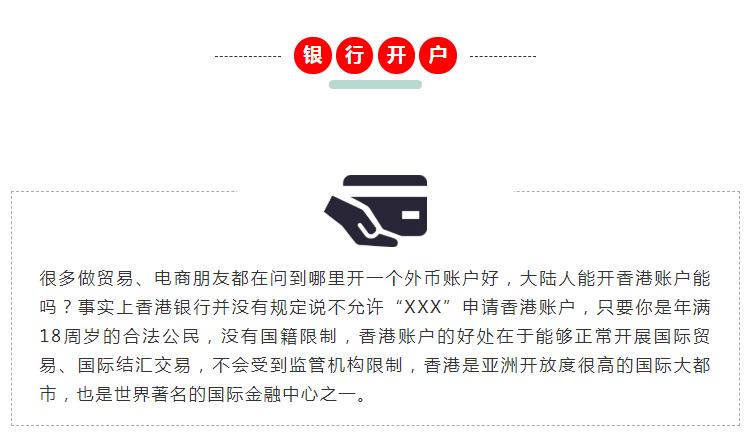 香港银行开户攻略