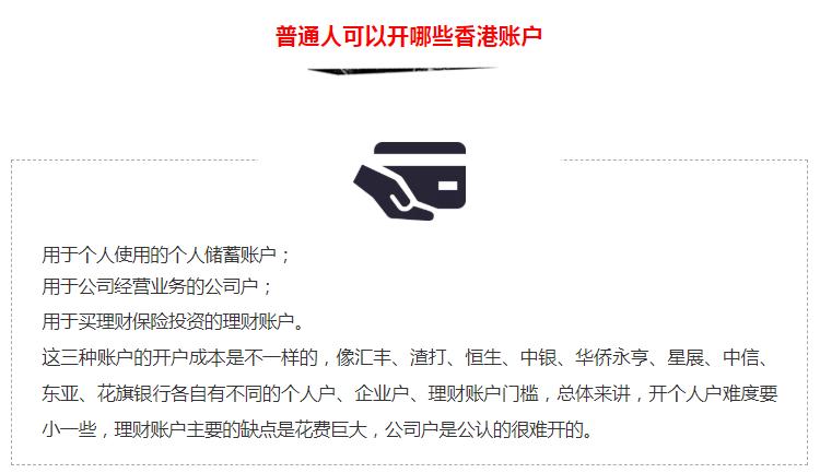 普通人可以开哪些香港账户