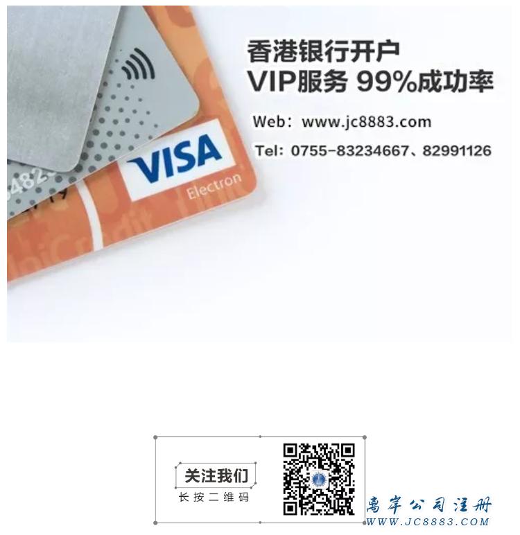 预约香港银行开户电话