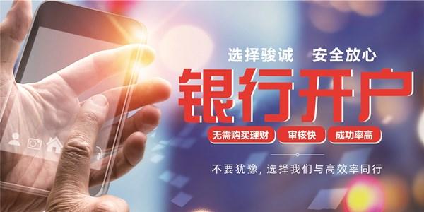 香港银行开户无需购买理财审核快成功率高