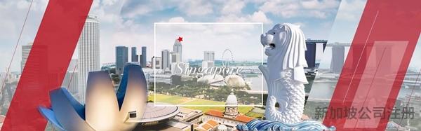新加坡的優勢_新加坡公司優勢